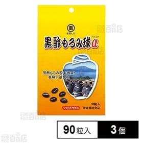 黒酢もろみ球α