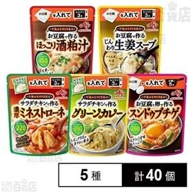 味の素 「今夜はてづくり気分」5種セット(酒粕汁/ミネストロ...