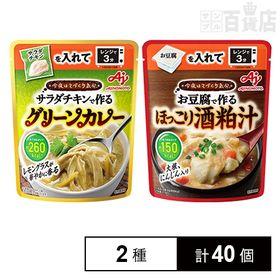 味の素 「今夜はてづくり気分」2種セット(酒粕汁/グリーンカ...