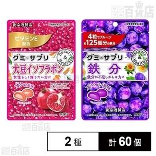 【2種計60個】グミ×サプリ 大豆イソフラボン/グミ×サプリ...