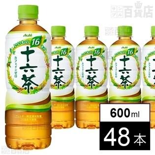 十六茶PET600ml