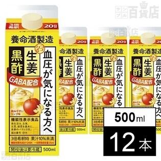 【機能性表示食品】養命酒製造 つづける生姜黒酢