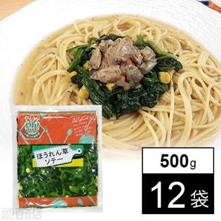 【12袋】Oh!dish ほうれん草ソテー