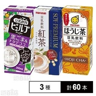 [3種計60本]マルサンアイ 豆乳飲料