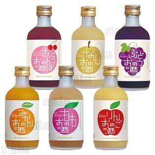 【6本】國盛 食べて美味しい果実で造ったリキュールセット