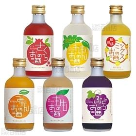【6本】國盛 酸っぱい果実で造ったリキュールセット
