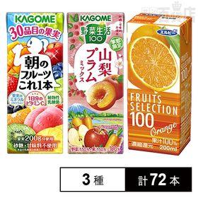 厳選!!カゴメ・エルビー 果実ジュースセット(野菜生活100...