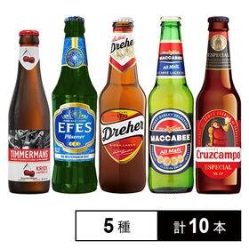 【5種×2本】世界のビール飲み比べ
