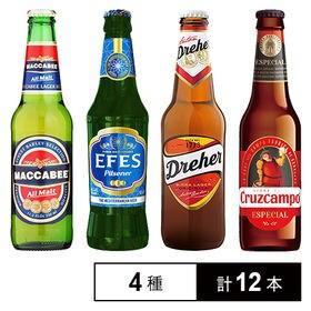 【4種×3本】世界のビール飲み比べ