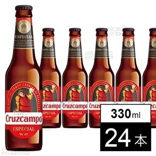 スペインビール  クルスカンポ  330ml瓶