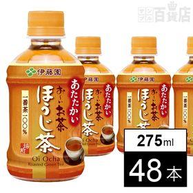 お~いお茶 ほうじ茶 電子レンジ対応 ホット275ml