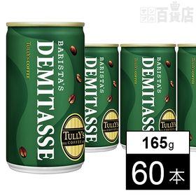 タリーズコーヒー デミタス 165g