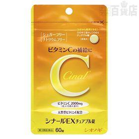 【第3類医薬品】シナールEXチュアブル錠