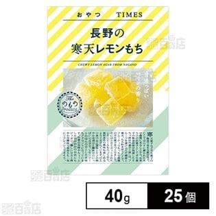 おやつTIMES 長野のレモンもち