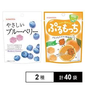 【2種計40袋】やさしいブルーベリー/ぷるもっち  みかん味