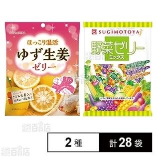 ゆず生姜ゼリー 5個入/野菜ゼリーミックス 20個入