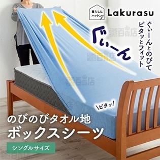 [ブルー] Lakurasu/のびのびタオル地 ボックスシー...