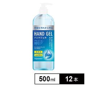 ハンドジェル500ml
