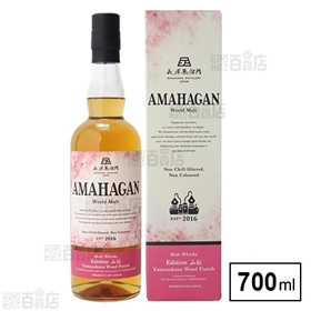 【1本】アマハガン ワールドモルト エディション山桜 700...