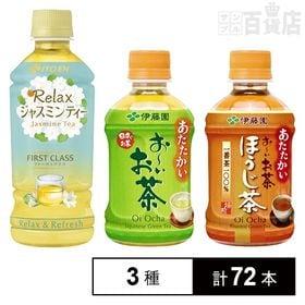 お~いお茶 電子レンジ対応ボトル 緑茶/ほうじ茶/Relax...