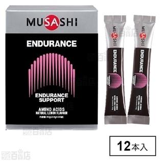 ENDURANCE【アミノ酸サプリメント】
