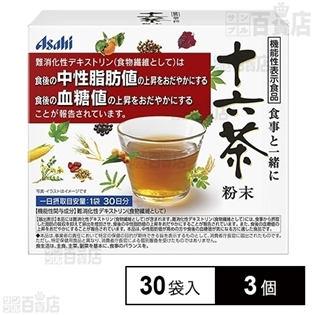 【機能性表示食品】食事と一緒に十六茶 粉末