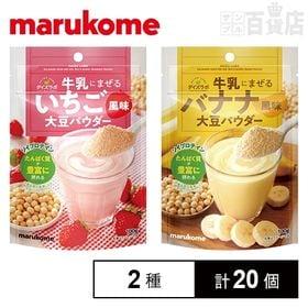 【2種計20個】ダイズラボ 牛乳にまぜる大豆パウダー いちご...