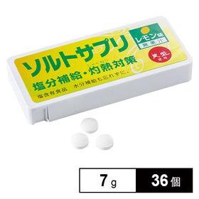 灼熱対策 ソルトサプリレモン味