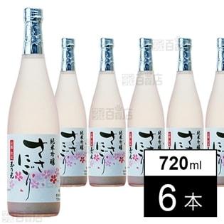 【6本】玉乃光酒造 純米吟醸 ささにごり 720ml