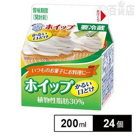 【24個】ホイップかるい口どけ 植物性脂肪30%