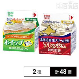 【2種48個】フレッシュ北海道産生クリーム使用/ホイップかる...