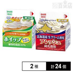 【2種計24個】フレッシュ北海道産生クリーム使用/ホイップか...
