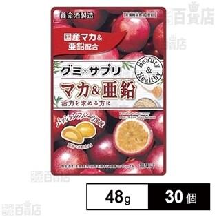 【30個】グミ×サプリ マカ&亜鉛