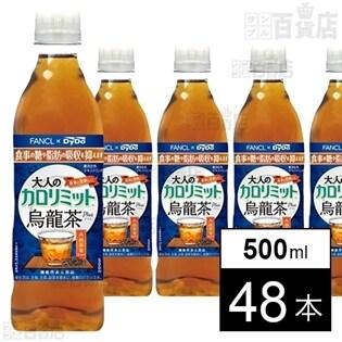 大人のカロリミット 烏龍茶プラス500ml(機能性表示食品)