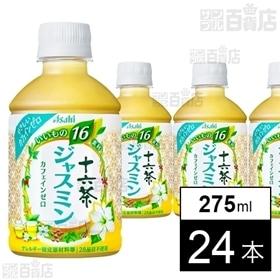 アサヒ十六茶ジャスミンPET275
