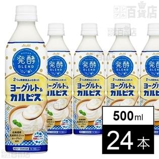 発酵BLEND「ヨーグルト&『カルピス』」 PET500ml