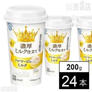 【24本】濃厚ミルク仕立て フロマージュミルク