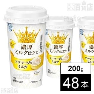 【48本】濃厚ミルク仕立て フロマージュミルク