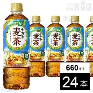 十六茶麦茶 PET660ml