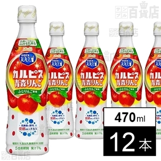 「カルピス」青森りんご 470ml
