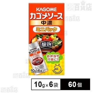 カゴメ醸熟ソースミニパック中濃10g×6