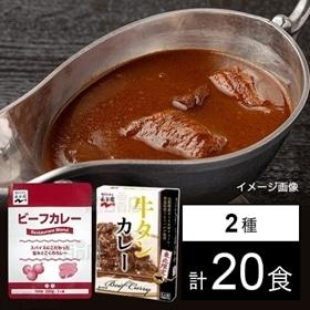 【2種計20食】東北限定 牛タンカレー / レストランブレン...