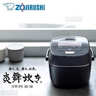 [粉雪/5.5合炊き] 象印(ZOJIRUSHI)/圧力IH...