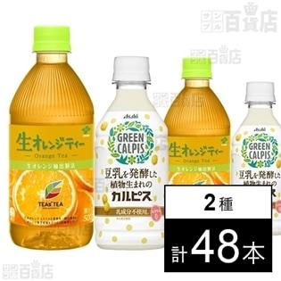 TEAs' TEA NEW AUTHENTIC 生オレンジテ...