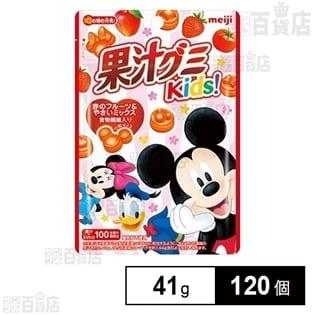 【120個】果汁グミキッズ赤のフルーツ&やさいミックス