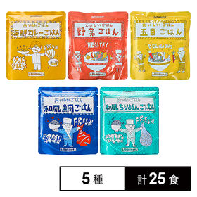 【5食×5種】非常食 HOZONHOZON おいしいごはんセ...