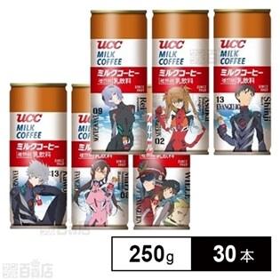 【30本・クリアファイル&ドリップコーヒー試飲サンプル付】U...