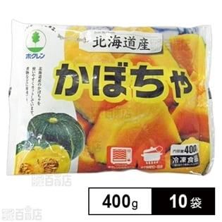 【10袋】北海道産かぼちゃ