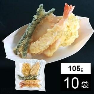 【10袋】天ぷらセット 105g
