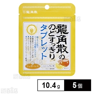 龍角散ののどすっきりタブレット ハニーレモン味
